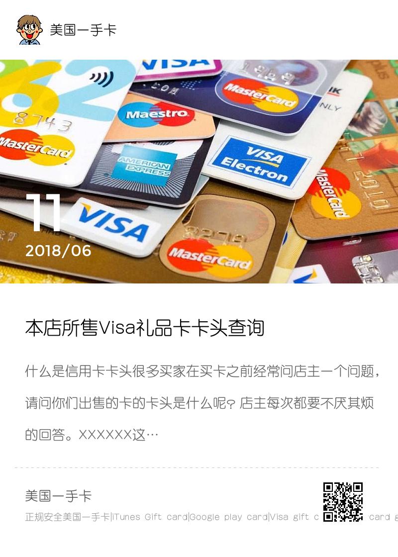 本店所售Visa礼品卡卡头查询分享封面