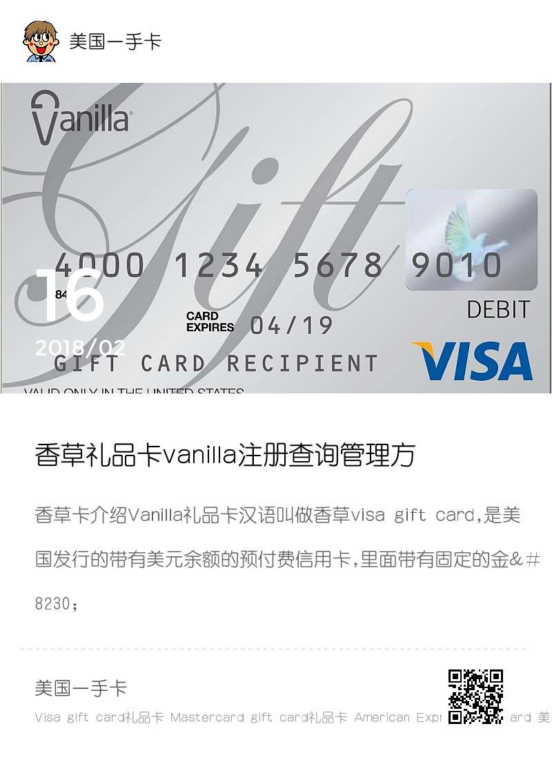 香草礼品卡vanilla注册查询管理方法分享封面