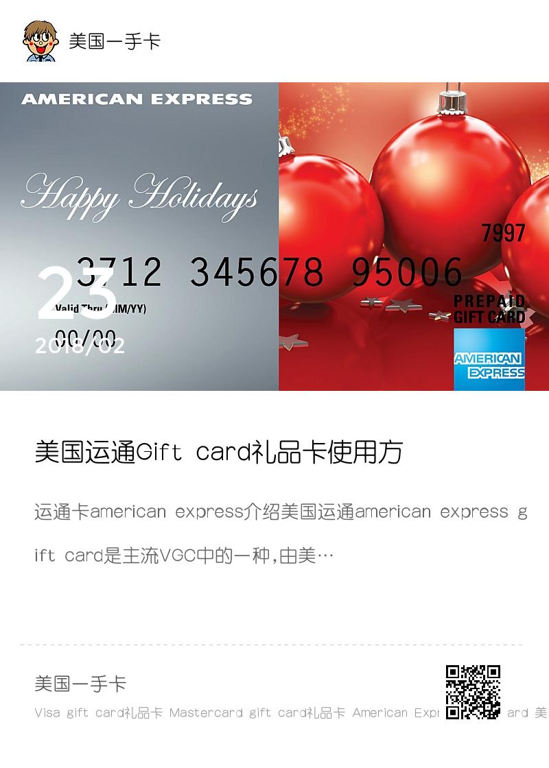 美国运通Gift card礼品卡使用方法分享封面