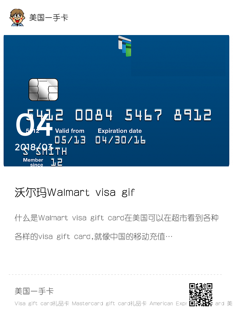 沃尔玛Walmart visa gift card介绍分享封面