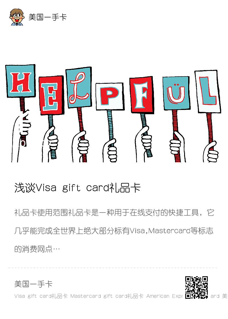 浅谈Visa gift card礼品卡支付的好处分享封面