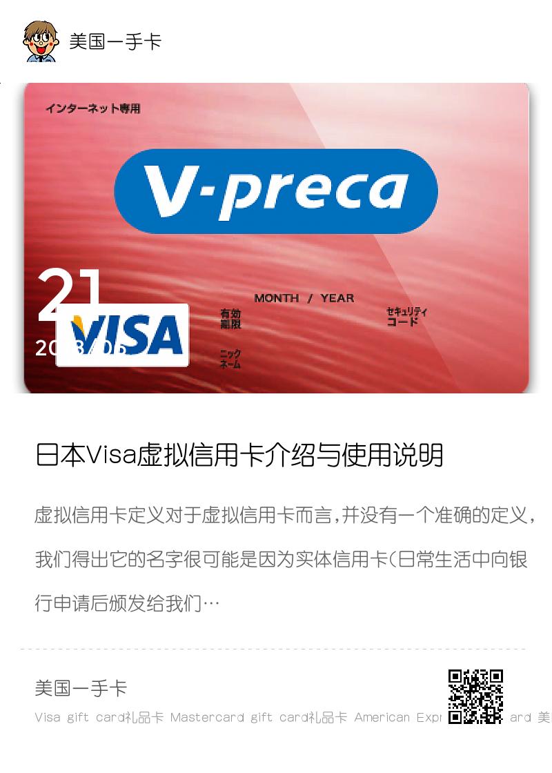 日本Visa虚拟信用卡介绍与使用说明分享封面