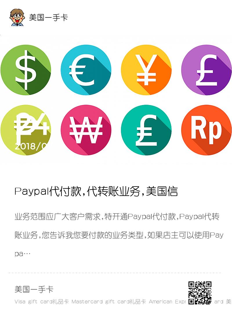 Paypal代付款,代转账业务,美国信用卡代付分享封面