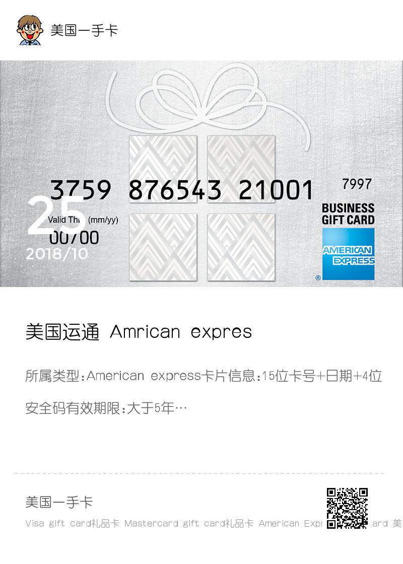 美国运通 Amrican express Gift Card礼品卡100美元分享封面