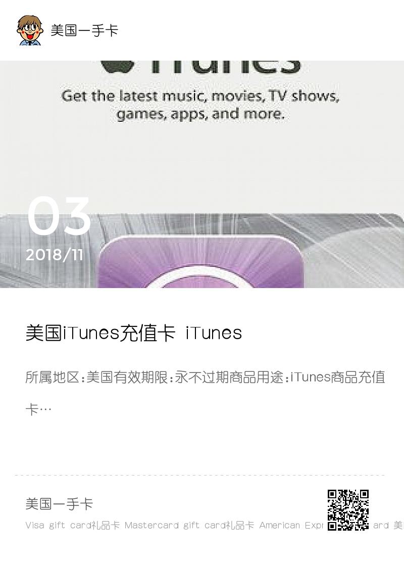 美国iTunes充值卡 iTunes gift card 10美元 Apple ID充值卡分享封面