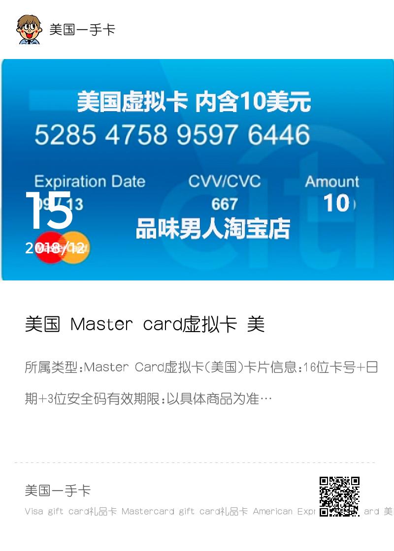 美国 Master card虚拟卡 美元虚拟Master card信用卡 10美元-无货分享封面