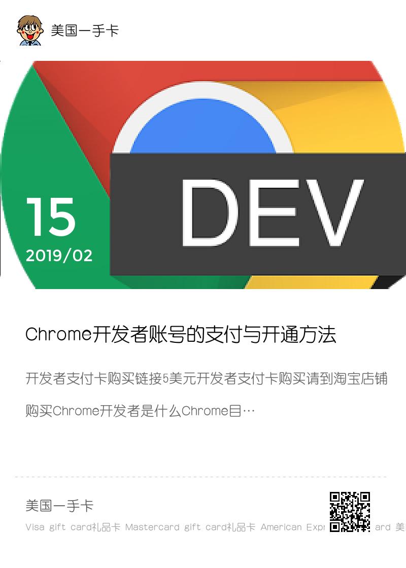 Chrome开发者账号的支付与开通方法分享封面