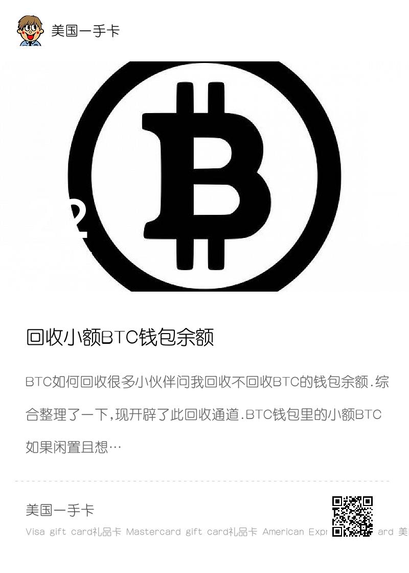 虚拟电子货币余额回收分享封面