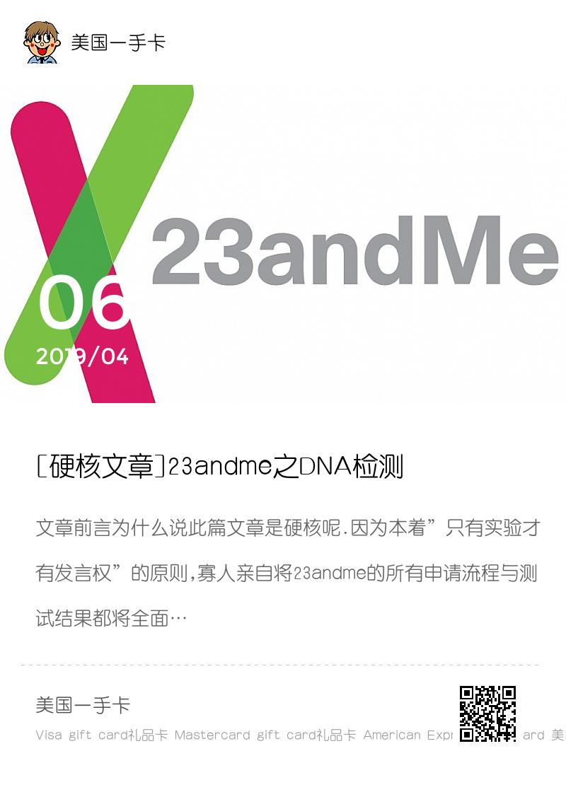 [硬核文章]23andme之DNA检测,让DNA告诉您属于您的秘密分享封面