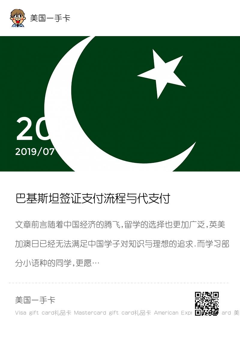 巴基斯坦签证支付流程与代支付分享封面
