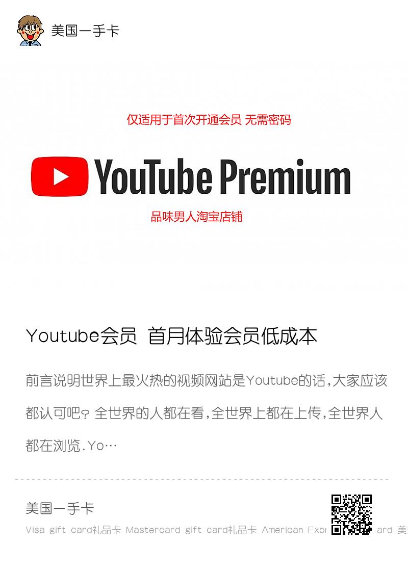 Youtube会员 首月体验会员低成本开通方法分享封面