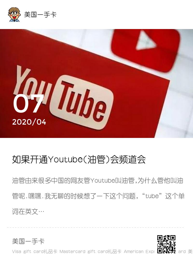 如果开通Youtube(油管)会频道会员分享封面