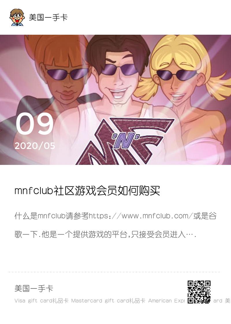 mnfclub社区游戏会员如何购买分享封面